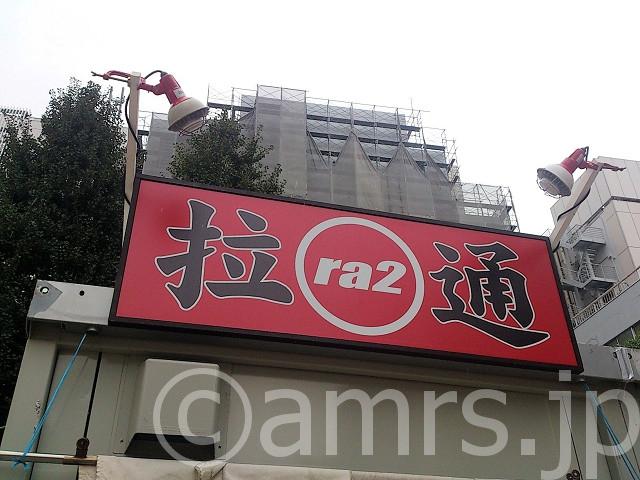 【閉店】拉通(ラアツウ)@大つけ麺博 ご当地つけ麺GP(東京都新宿区)