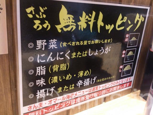 郎郎郎(サブロウ) 八王子店@東京都八王子市