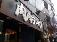 20141011_nikunira_takadanobaba_in