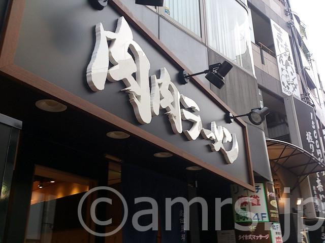 【閉店】肉肉ラーメン@東京都新宿区