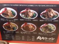 20141011_nikunira_takadanobaba_menu