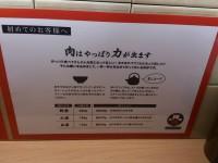 20141011_nikunira_takadanobaba_whats