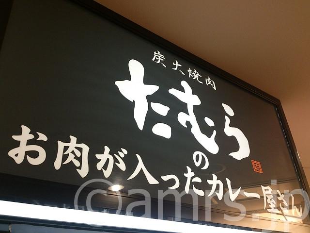 炭火焼肉たむらのお肉が入ったカレー屋さん@大阪のれんめぐり(大阪府大阪市)