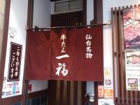 20141015_ippuku_koutoudaikouen_in