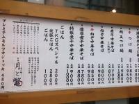 20141023_tukitosuppon_sinbasi_menu