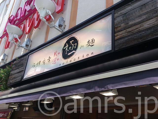 神仙 池袋店@東京都豊島区
