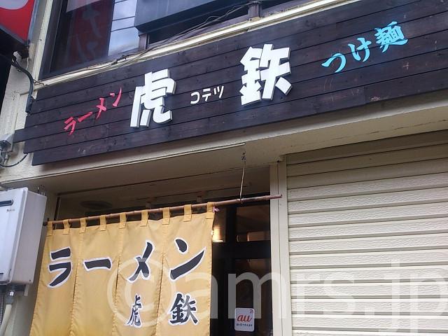 虎鉄(コテツ)@東京駅大田区