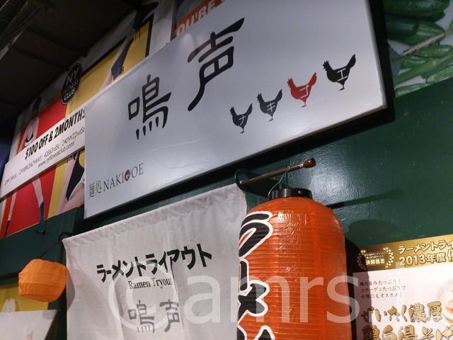 【閉店】鳴声 立川店@ラーメンスクエア(東京都立川市)