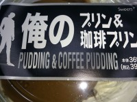 20141117_famima_ore_puddingcoffee
