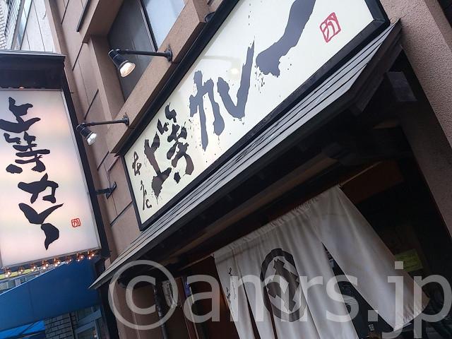 上等カレー 本店@大阪府大阪市