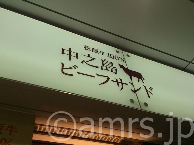 エムアンドデリ JR新大阪駅店@大阪府大阪市