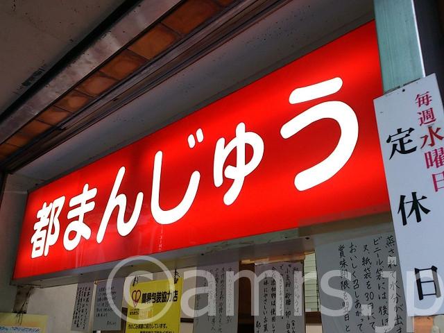 つるや製菓@東京都八王子市