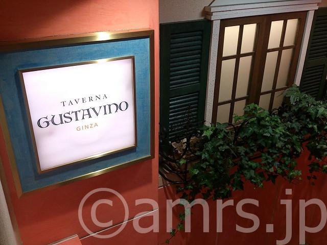 Taverna GUSTAVINO(タヴェルナグスタヴィーノ)@東京都中央区
