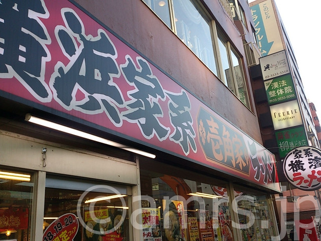 壱角家(イッカクヤ) 勝どき店@東京都中央区