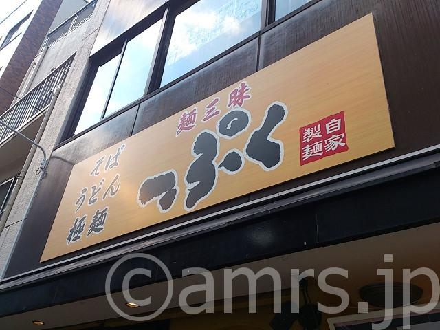 一ぷく@東京都港区