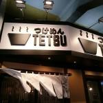 つけめんTETSU 御徒町ラーメン横丁店@東京都台東区