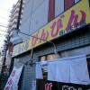 元祖敏々亭 びんびん 西八王子店@東京都八王子市