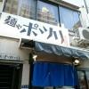 麺やポツリ@東京都港区
