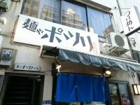20150224_poturi_daimon_in