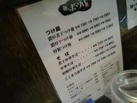 20150224_poturi_daimon_menu