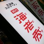 初代 海老秀 八重洲さくら通り店@東京都中央区