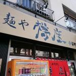 樽座 子安店@東京都八王子市
