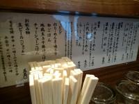 20150304_2daimetujita_utisaiwaityo_menu