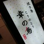 幸の鳥 東京八重洲地下街@東京都中央区