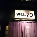 やましょう 人形町店@東京都中央区