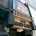 升亀 MASU-KAME 品川店@東京都港区