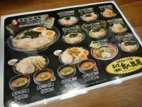 20150405_bukotuya_suehirotyo_menu