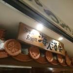 海人酒房(ウミンチュシュボウ) 八重洲地下街@東京都中央区