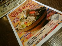 20150408_umintyusyubou_tokyo_menu
