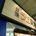 日清ラ王 袋麺屋@東京都渋谷区