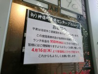 20150411_jinbotyosyokunikucenter_uenookatimati_attention