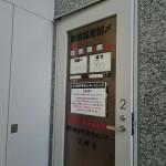 神保町食肉センター 上野店@東京都台東区