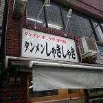 タンメンしゃきしゃき 新橋店@東京都港区