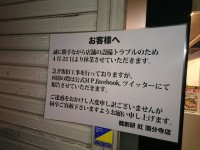 20150424_kurenai_kokubunji_attention