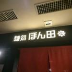 ほん田 東京駅一番街店@東京ラーメンストリート(東京駅千代田区)