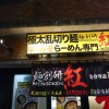 麺創研 紅(クレナイ) 国分寺店@東京都国分寺市