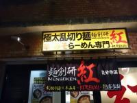 20150504_kurenai_kokubunji_in