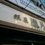 銀座 朧月(オボロヅキ)@東京都中央区