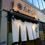 博多豚骨 たかくら 日本橋室町店@東京都中央区