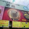 いばらき食文化研究会 酒趣@まんパク2015(東京都立川市)
