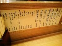 20150609_2daimetujita_tokyo_menu