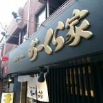 【閉店】おーくら家@東京都中野区