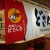 どさん子ラーメン 八重洲店@東京都中央区