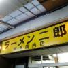 ラーメン二郎 横浜関内店@神奈川県横浜市