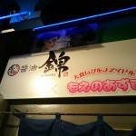 【閉店】錦×大食いグルメアイドル もえのあずき@ラーメンスクエア(東京都立川市)