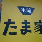 【閉店】たま家 八王子富士森公園店@東京都八王子市